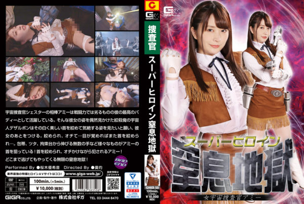 GHKR-50 Super Heroine Suffocation Torture -Space Investigator Ami Yukine Sakuragi