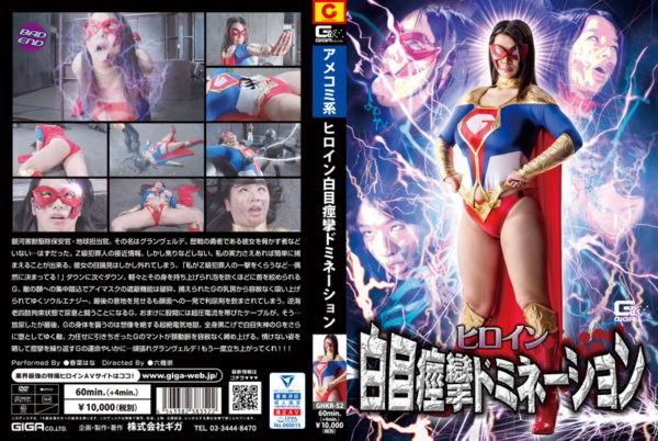 GHKR-52 Heroine White Eye Twitching Domination Hana Haruna
