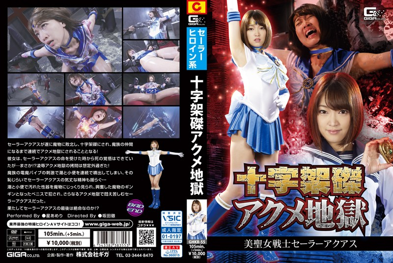 GHKR-55 Crucifixion Orgasm Hell -Sailor Aquas Ameri Hoshi