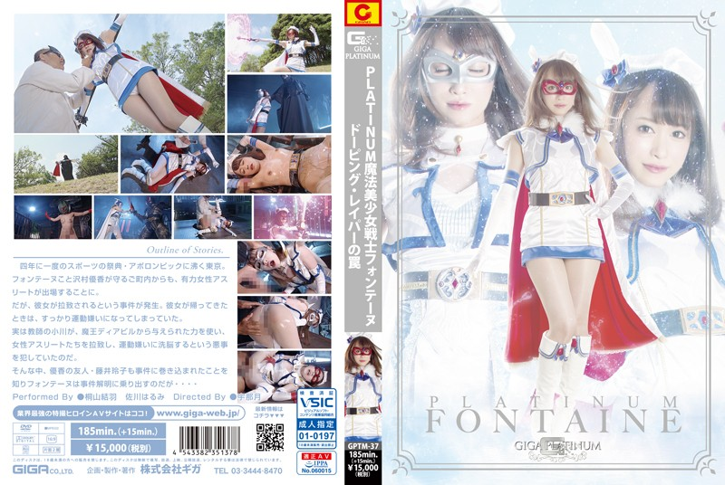 GPTM-37 Beautiful Witch Girl Fontaine -The Trap of Doping Rapist Yuha Kiriyama, Harumi Sagawa