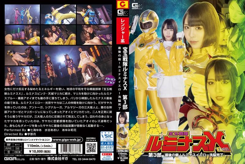GTRL-66 Luminous X Part 3 -The Last Stronghold! Luminous Yellow Brainwash Complete- Yua Nanami, Aoi Mizutani, Rika Ayumi