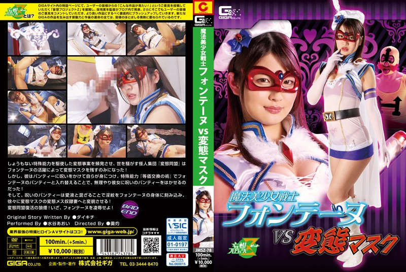 JMSZ-78 Beautiful Witch Girl Fontaine VS Pervert Mask Aoi Mizutani