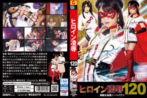 RYOJ-20 Heroine Insult Vol.120 -Beautiful Mask Ni Hyan Riona Minami