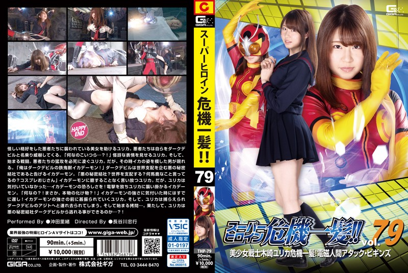 THP-79 Super Heroine in Grave Danger!! Vol.79 -Beautiful Girl Fighter Yurika Kizaki in Grave Danger! -Electromagnetic Cyborg Attack Beg Rio Okita