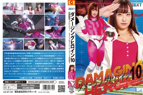 ZEXT-10 Damaging Heroine 10 -Sairanger -Scramble Change! Search for Dark Rats the Second! Ayumi Kimoto, Sarina Kubo, Izumi Takato
