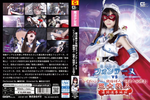 GHKR-57 Beautiful Witch Girl Fontaine VS Rape Hunter, Stallion Monster, and Weird Human Chair -Three Great Monsters Continuous Torture Momo Haduki