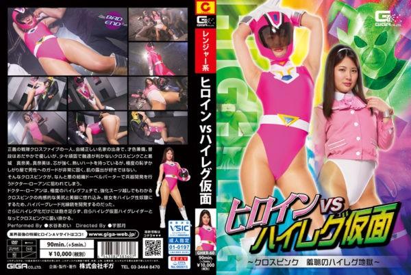GHKR-60 Heroine VS High-Cut Mask -Cross Pink, Shameful Hugh-Cut Hell- Aoi Mizutani