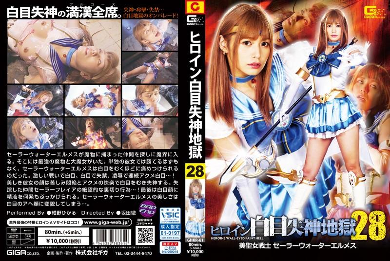 GHKR-61 Heroine White Eye Blackout 28 Sailor Water Hermes Hikaru Konno