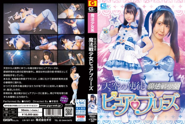 GHKR-62 The Apostle in the Sky -Magic Girl Pure Breeze Nimo