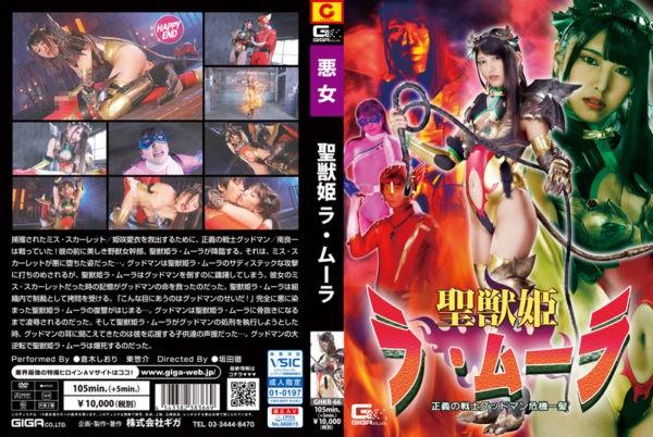 GHKR-66 Holy Monster Princess La Mura -Justice Fighter Good Man in Grave Danger Shiori Kuraki, Sousuke Asuma