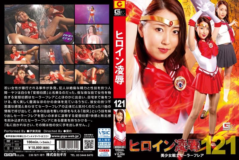 RYOJ-21 Heroine Insult Vol.121 -Sailor Flare Mao Ito