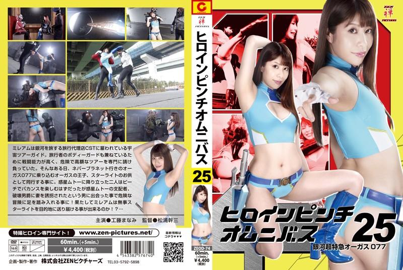 ZEOD-74 Heroine Pinch Omnibus 25 The Galaxy Express Orgus 077 Manami Kudo