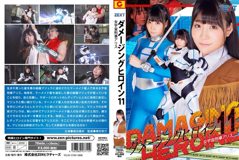 ZEXT-11 Damaging Heroine 11 Female Space Police Alice Yui Tomita