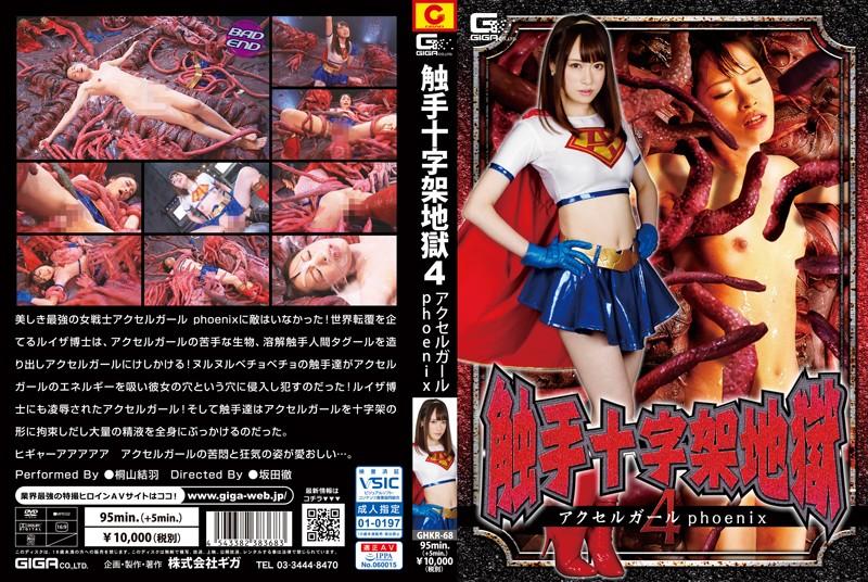 GHKR-68 Tentacle Cross Hell 4 -Accel Girl Phoenix Yuha Kiriyama
