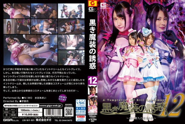GHKR-69 Black Dress Temptation Vol.12 -Holy Dream Fallen to the Evil Nimo, Aoi Mizutani
