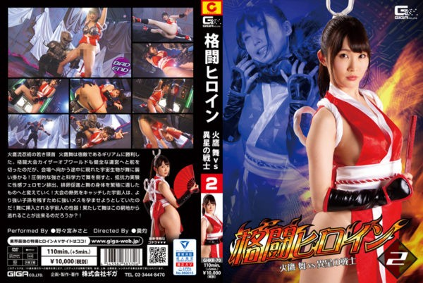 GHKR-70 Fighting Heroine Mai Hidaka VS Soldier from Another Planet Misato Nonomiya