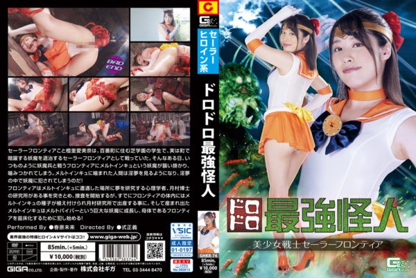 GHKR-74 The Muddy Strongest Monster -Sailor Frontier Miki Sunohara