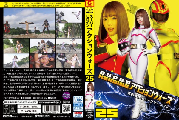 GSAD-25 SUPER HEROIEN Action Wars 25 -Charge Mermaid Mao Hamasaki