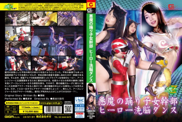 JMSZ-79 The Devil Dancer -Female Cadre Hero Brainwash Dance Mayu Minami