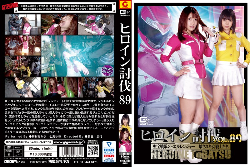 TBB-89 Heroine Suppression Vol.89 Treasure Force Jewel Ranger Pink and Yellow -Destroyed Female Fighters Akari Niimura, Yua Nanami