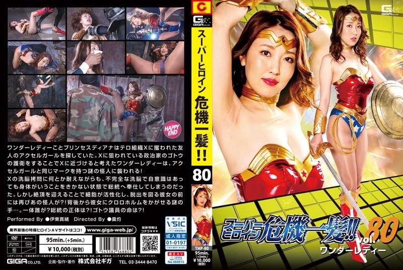 THP-80 Super Heroine in Grave Danger!! Vol.80 Wonder Lady Mao Ito