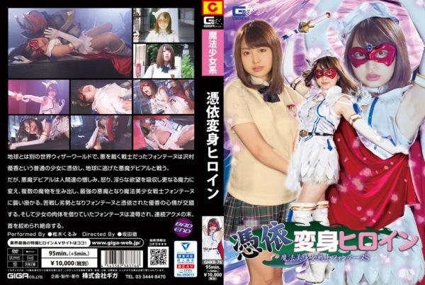 GHKR-76 Possessed Heroine Transformation -Fontaine S Kurumi Shiiki