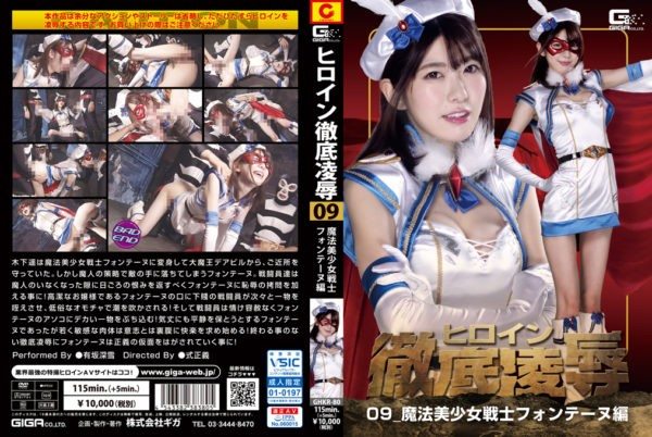 GHKR-80 Heroine Completely Insult 09 - Beautiful Witch Fighter Fontaine Miyuki Arisaka