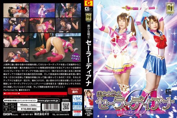 GIGP-09 Sailor Diana -Heroine Pinch Special Akari Niimura