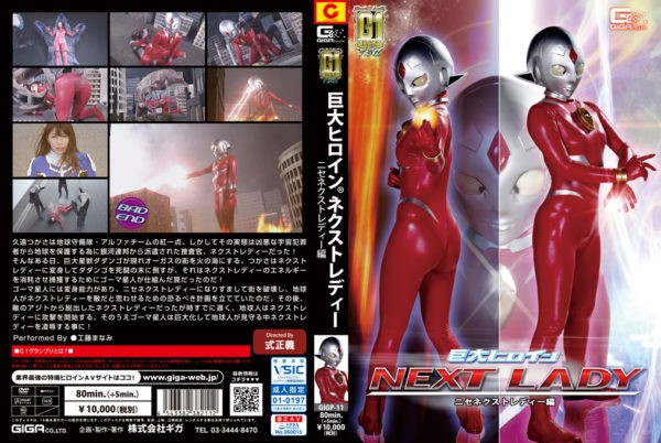 GIGP-11 Next Lady -Fake Next Lady Manami Kudo