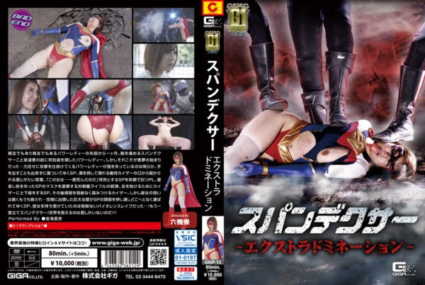 GIGP-12 Spandexer -Extra Domination- Rina Otomi