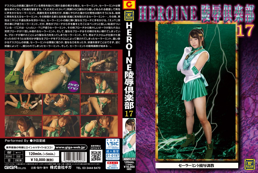 MNFC-17 Heroine Insult Club 17 Sailor Mint Insult Training Rio Okita