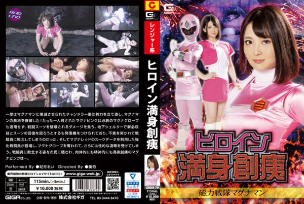 GHKR-79 Heroine Extreme Exhaustion -Magnetic Force Magnaman Rui Hizuki
