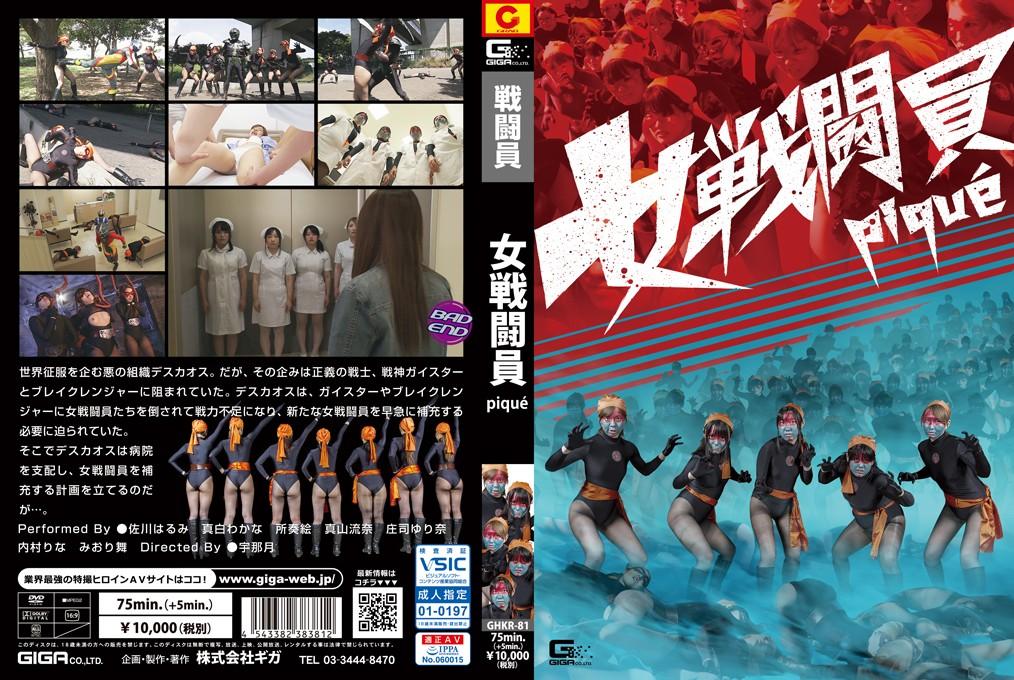 GHKR-81 Female Combatant pique Harumi Sagawa, Wakana Mashiro, Kanae Tokoro, Runa Mayama, Yurina Shouji, Mai Miori, Rina Utimura