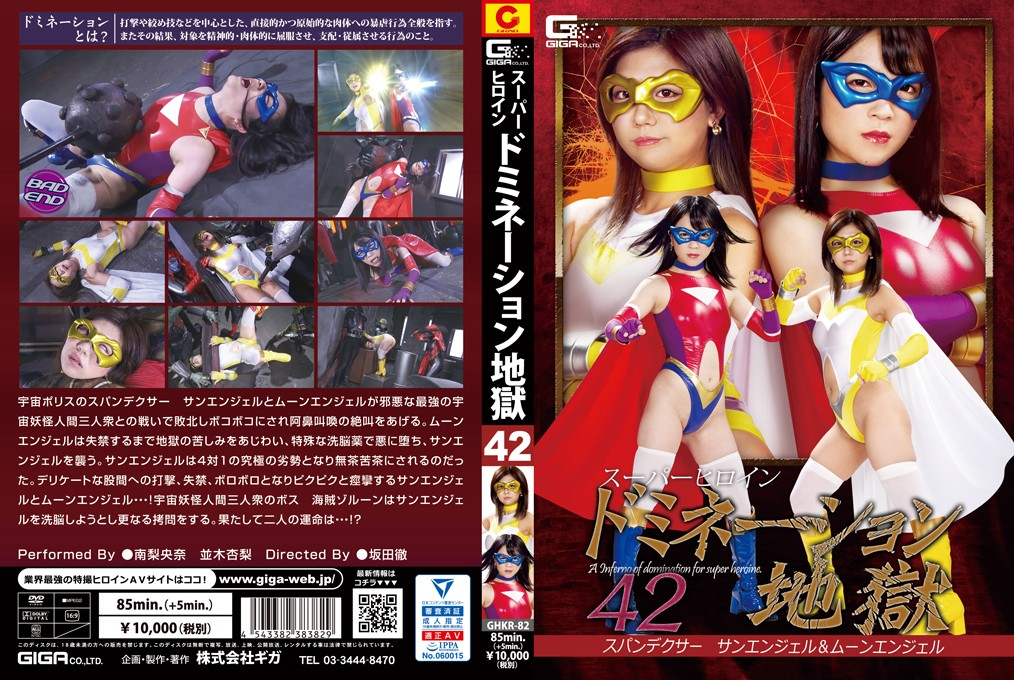 GHKR-82 Superheroine Domination Hell 42 Spandexer Sun Angel & Moon Angel Riona Minami, Anri Namiki