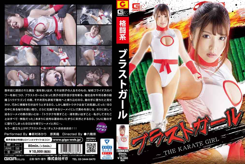 GHKR-84 Blast Girl -THE KARATE GIRL- Akari Niimura, Miori Hara