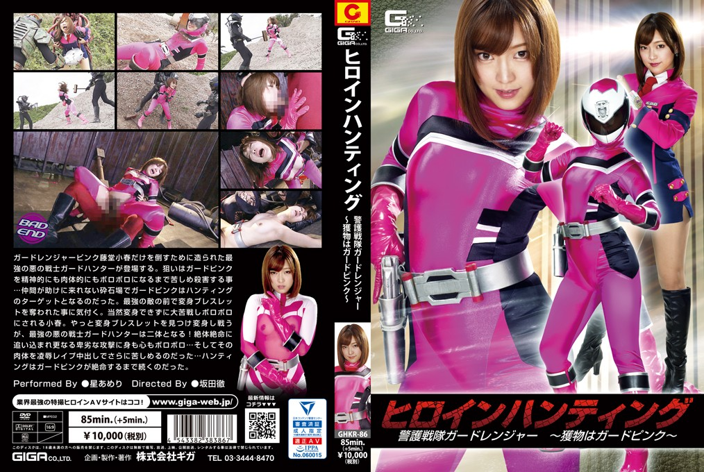 GHKR-86 Heroine Hunting -Guard Ranger -The Prey is Guard Pink Ameri Hoshi