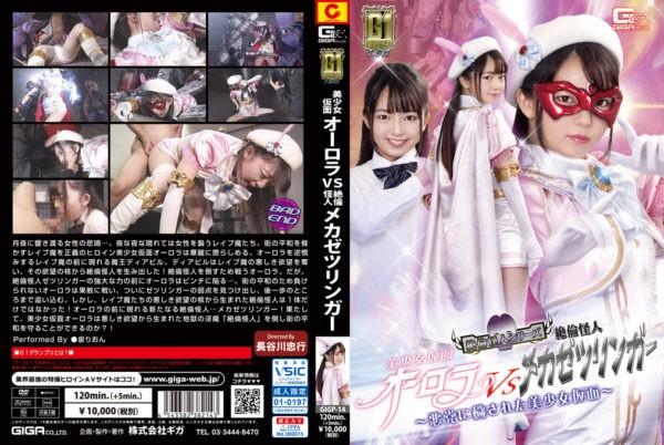 GIGP-14 Beautiful Mask Aurora VS Stallion Monster Zetsuringer Rion Izumi