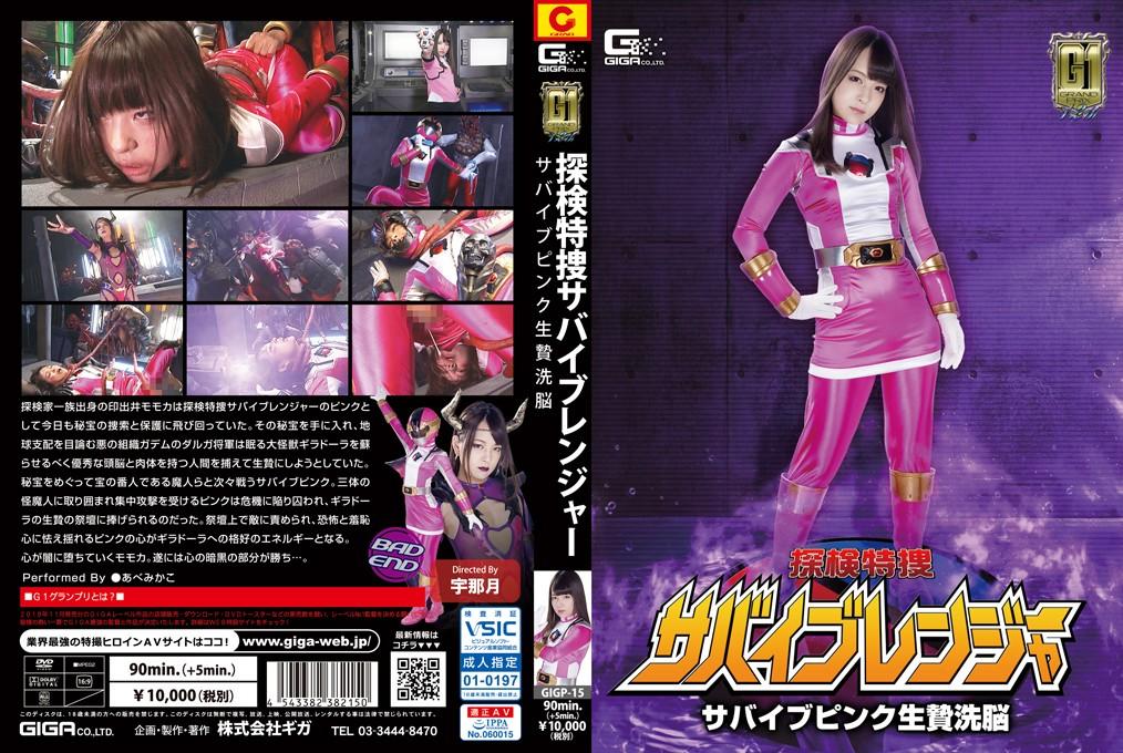GIGP-15 Survive Ranger -Survive Pink Sacrifice Brainwash Mikako Abe