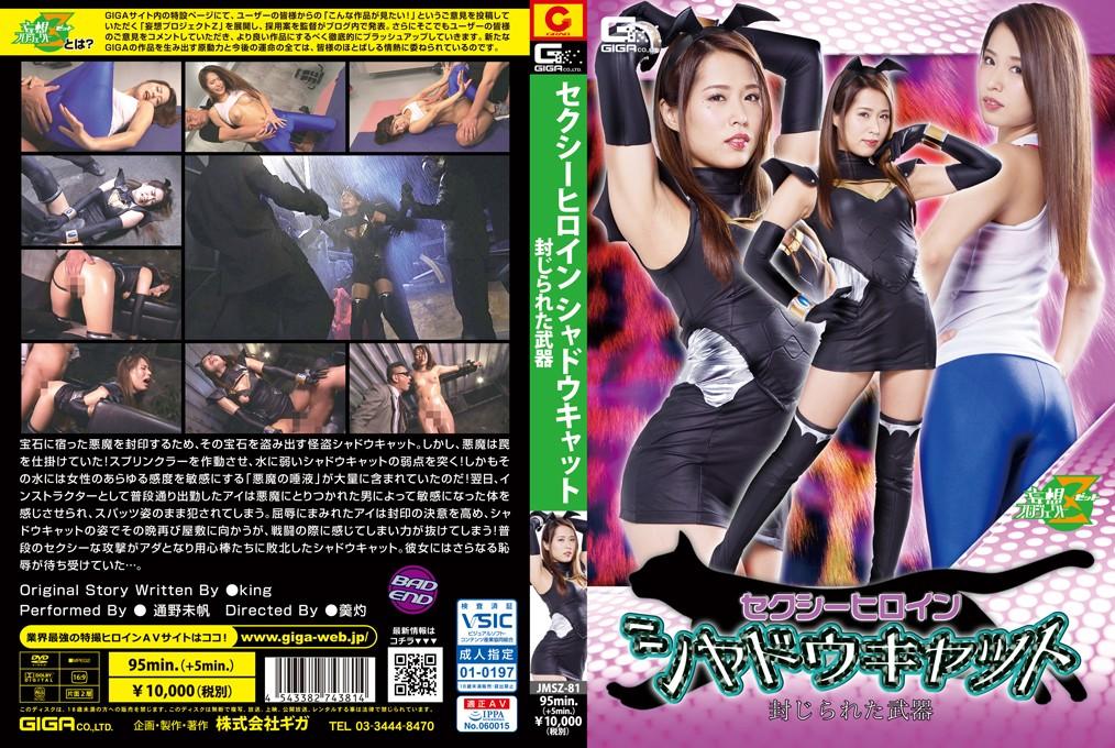 JMSZ-81 Sexy Heroine Shadow Cat -A Sealed Weapon Miho Tono