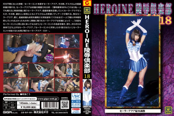 MNFC-18 Heroine Insult Club 18 Sailor Aqua Insult Training Ko Asumi