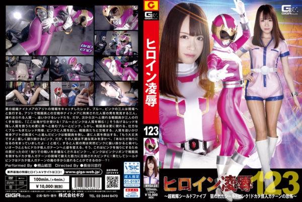 RYOJ-23 Heroine Insult Vol.123 -Super Unit Shield Five, Targeted Shield Pink! Fear of the Dokata Monster Gaten- Yuha Kiriyama
