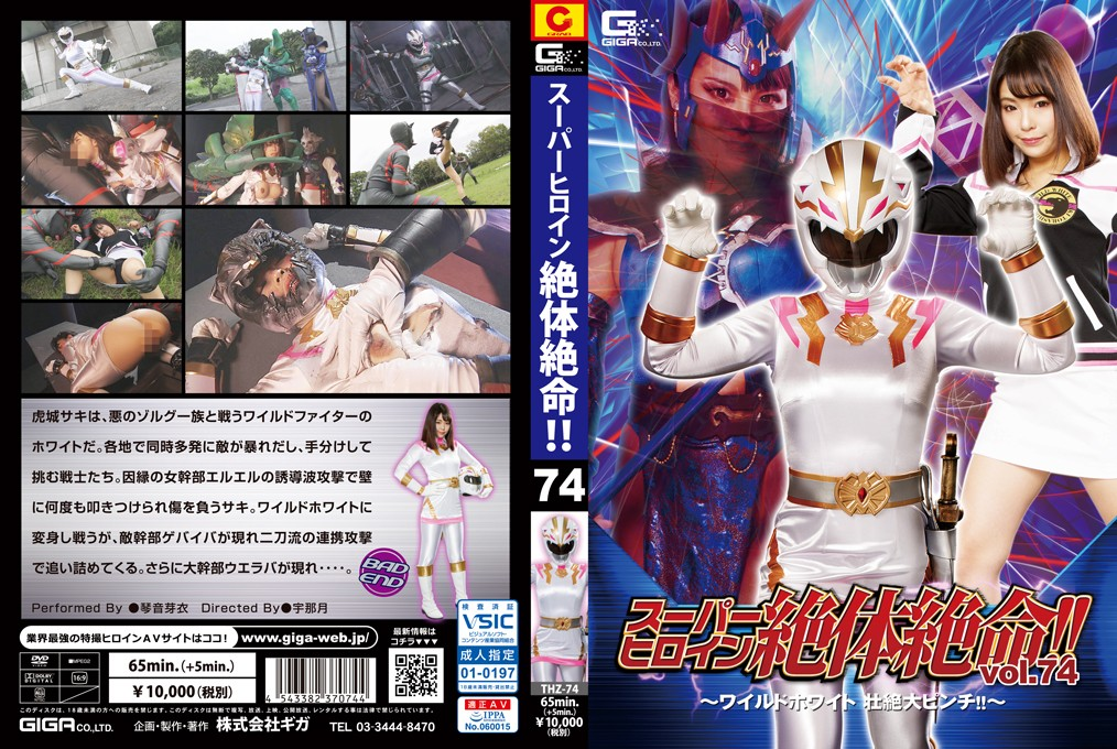 THZ-74 Super Heroine in Grave Danger!! Vol.74 -Wild White Fierce Pinch!!- Mei Kotone