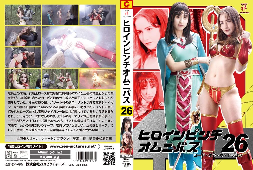 ZEOD-77 Heroine Pinch Omnibus 26 -Lord of the Dragon Karena Wharton-Brown, Koharu Hayase, Maiko Sahara