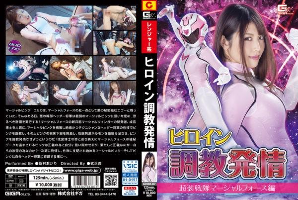 GHKR-87 Heroine Heated Training -Martial Force Akari Niimura
