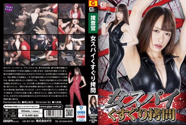 GHKR-88 Female Spy Tickling Torture Yuha Kiriyama, Naoko Oosako