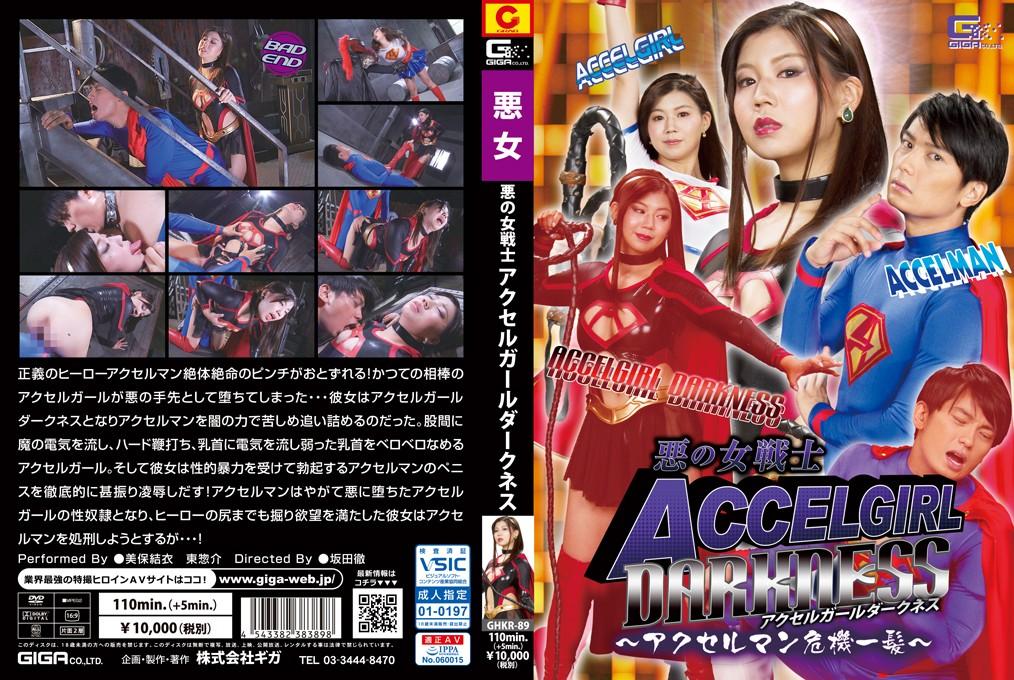 GHKR-89 Evil Female Fighter Accel Girl Darkness -Accel Man in Grave Danger- Yui Miho, Sousuke Asuma