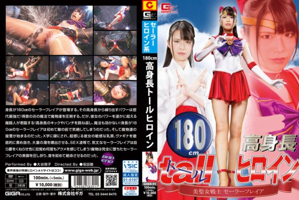 GHKR-91 180cm High Height Heroine -Sailor Freia Shouko Otani