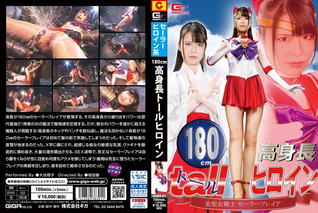 GHKR-91 180cm High Height Heroine -Sailor Freia Shouko Otani