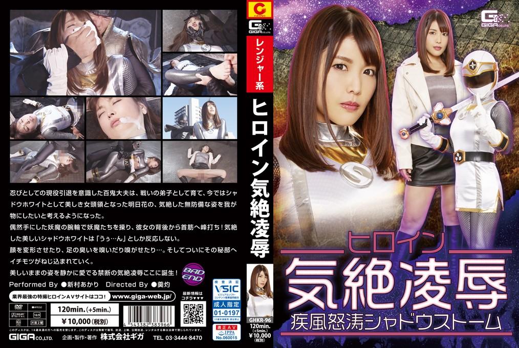 GHKR-96 Heroine Unconscious Insult -Shadow Storm Akari Niimura