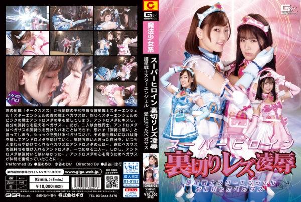 GHLS-01 Super Heroine Betrayal Lesbian Insult -Star Angel -Mad Lover Pegasus Ameri Hoshi, Aoi Mizutani